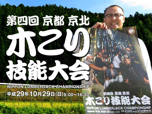 「京都京北・木こり技能大会」が開催!木こりたちの技と技のぶつかり合いを生で見せます!