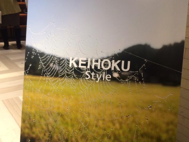 KEIHOKU Style展