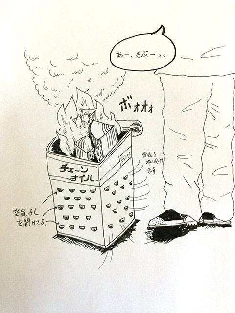 一斗缶に入れて、たき火にする図