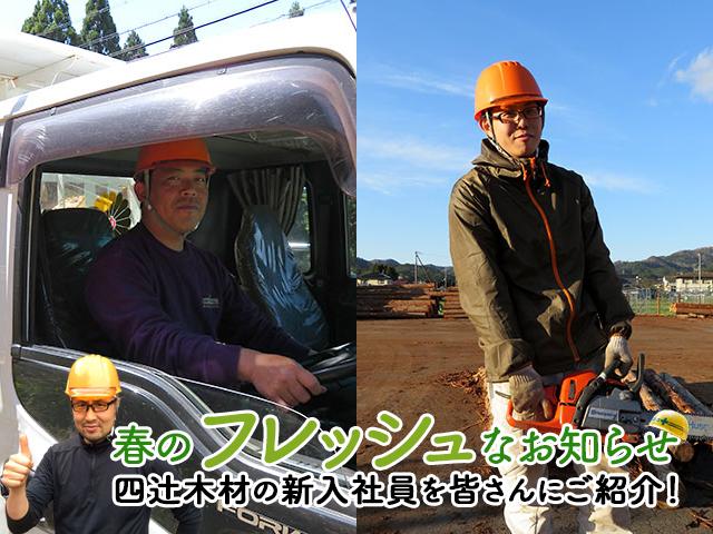 【春のご報告】四辻木材の新入社員2人を皆さんにご紹介!