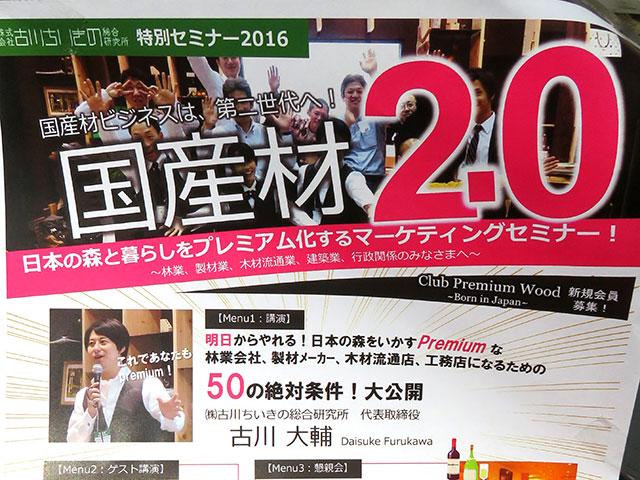 国産材2.0 日本の森と暮らしをプレミアム化するマーケティングセミナー