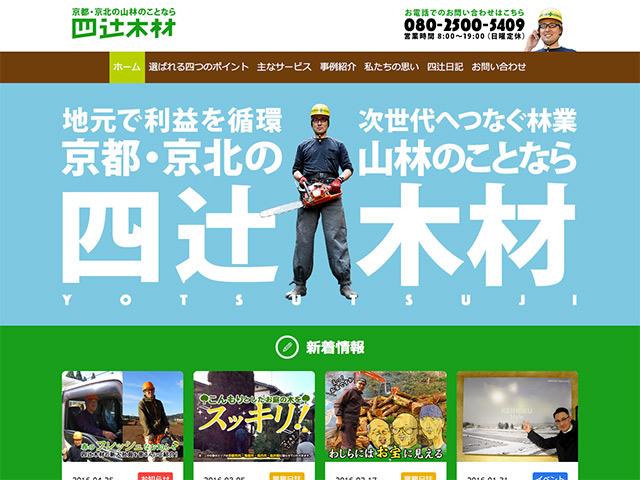 四辻木材Webサイト