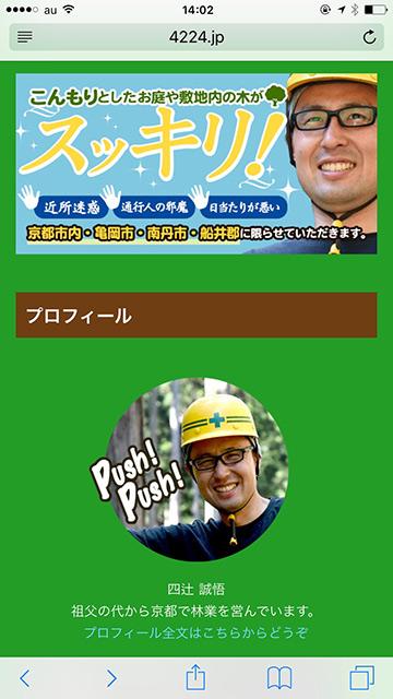 四辻誠悟のプロフィールページ