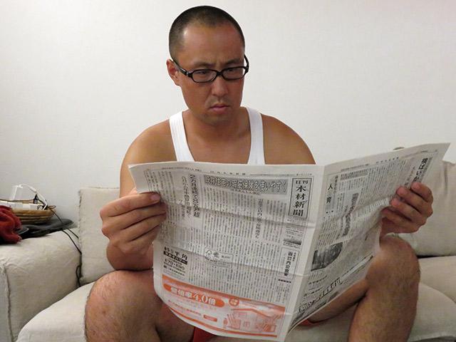 木材新聞を読みます。