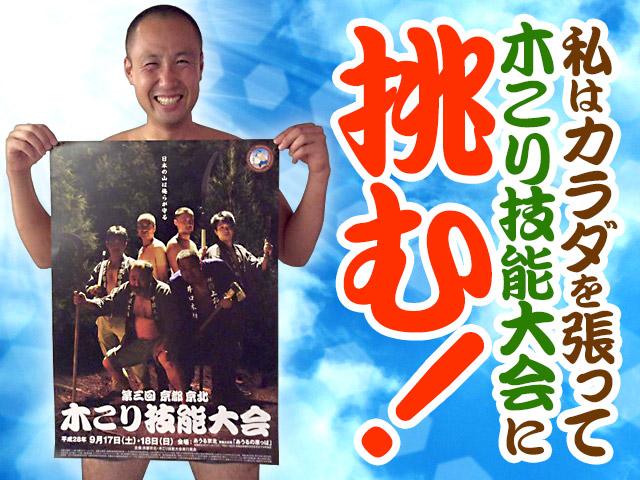 【イベント告知】9/17.18 林業をもっと知りたい!第三回・京都京北 木こり技能大会のお知らせ