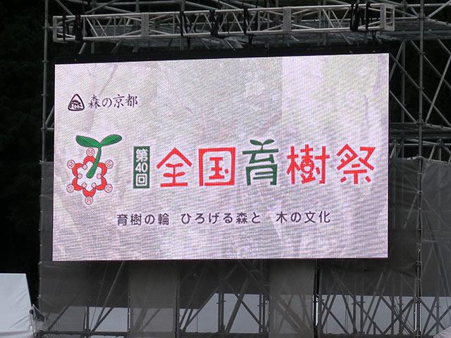 森の京都 第40回全国育樹祭式典