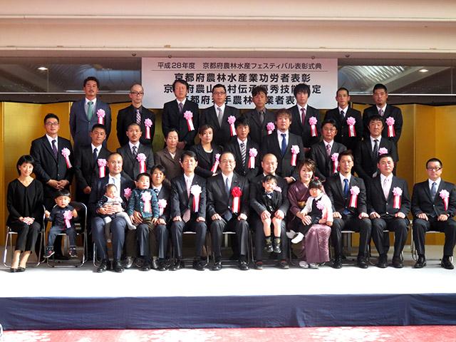 京都府農林水産フェスティバル表彰式典での集合写真