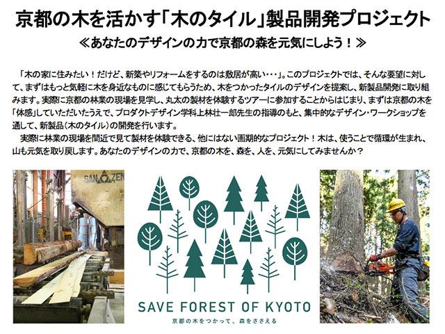 京都の木を活かす「木のタイル」製品開発プロジェクト