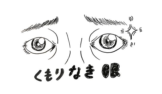 くもりなき眼