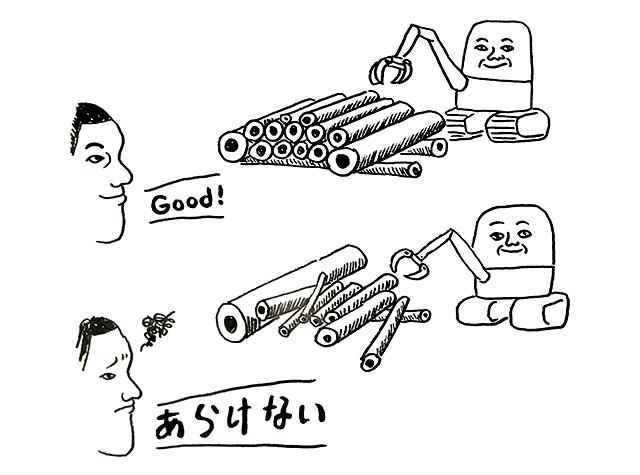 京北弁のあらけないという意味
