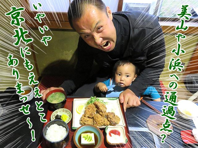 京北のおすすめランチを紹介します。きくち亭の「から揚げ定食」が絶品なんです!