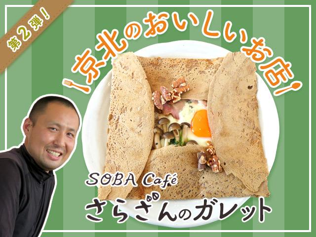 自然豊かな京北のランチタイムは贅沢に!@SOBA Café さらざん京北店