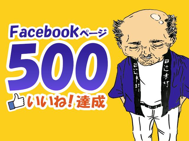 フェイスブックページ500いいね! ありがとうございます!