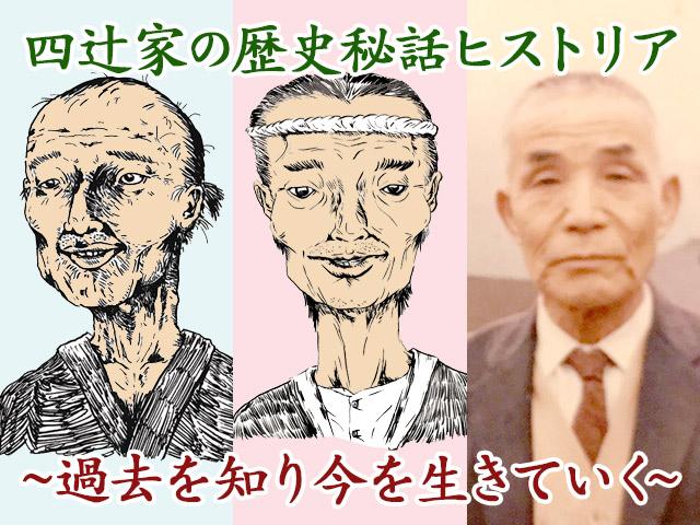 四辻家の歴史秘話ヒストリア〜過去を知り今を生きていく〜