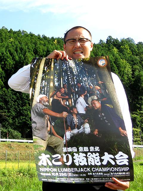 京都京北 木こり技能大会今年も開催です
