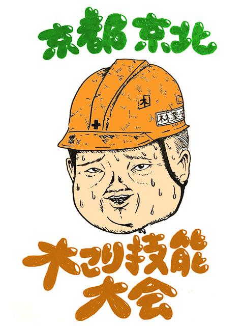 京都京北 木こり技能大会のイラストを書かせてもらいました