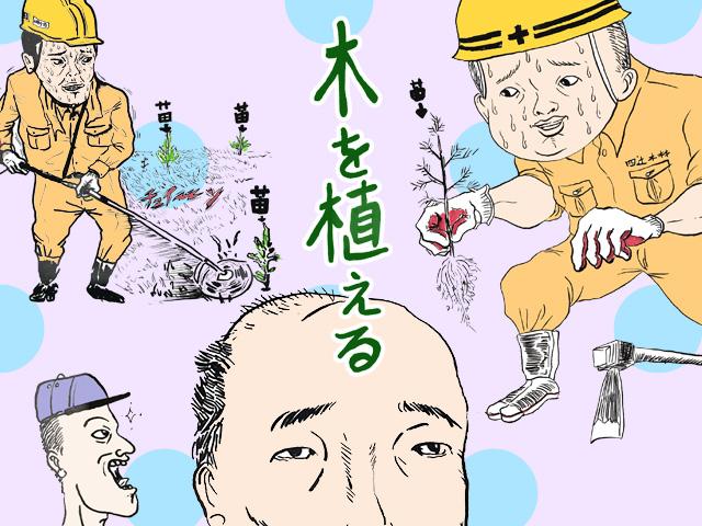 最善策のご提案は、山の木の成長のステップによって異なります。