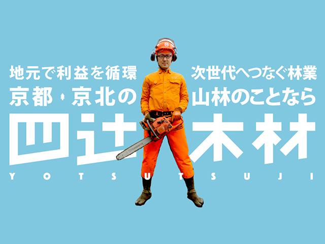四辻木材のWEBサイト