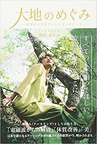 藤本めぐみさんの著書「大地のめぐみ」