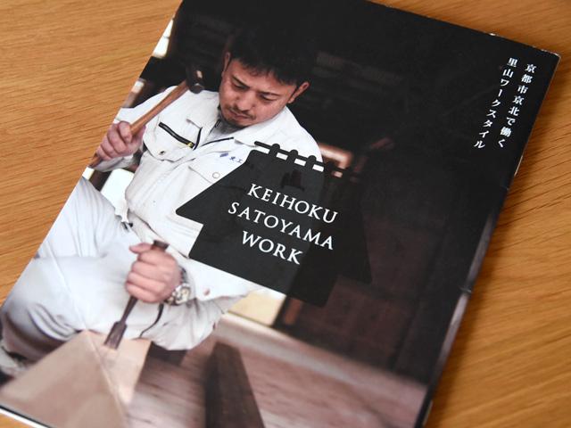京都市京北で働く里山ワークスタイルにて、四辻木材を紹介いただきました!