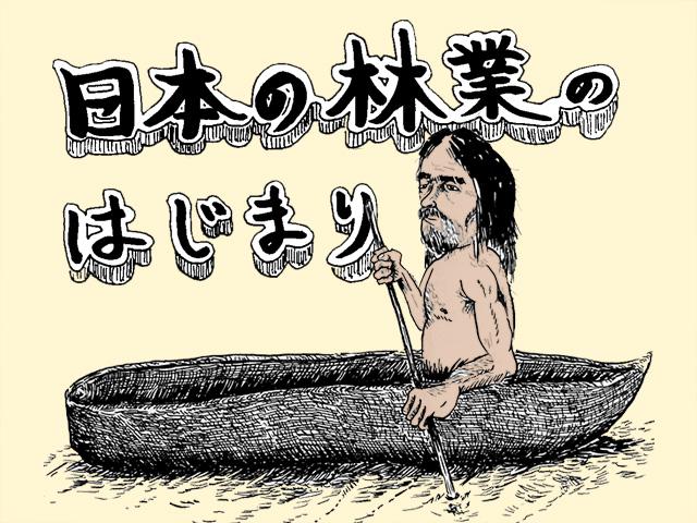 今こそ林業を1から学ぶ時がきた!〜日本の林業のはじまりから未来へ〜