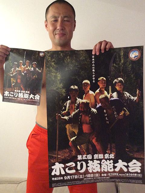 過去のポスター