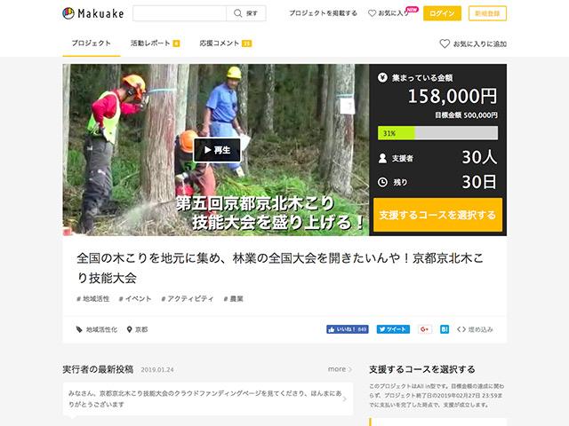 第5回京都京北木こり技能大会クラウドファンディングページ