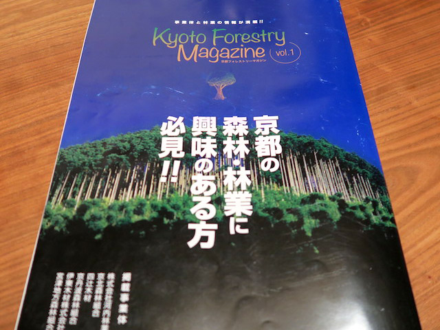 Kyoto Forestory Magazine vol.1に掲載していただきました!
