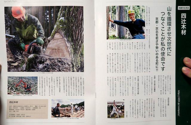 Kyoto Forestory Magazine vol.1に見開きで掲載いただきました