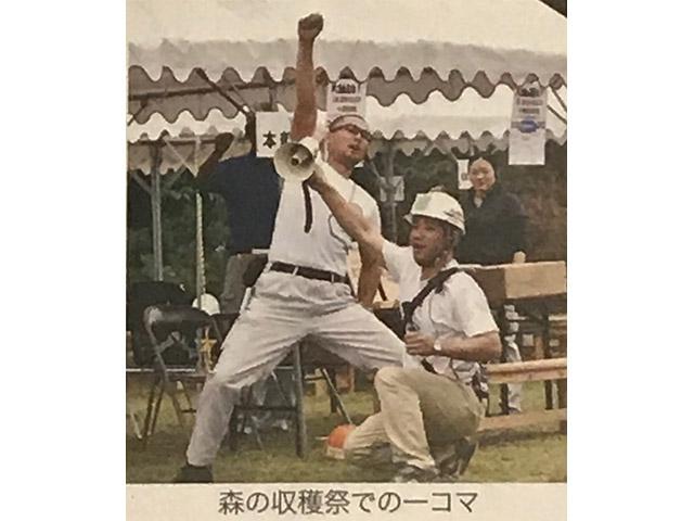 森の収穫祭とは、今の京都京北木こり技能大会の前身
