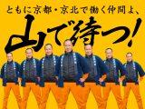 【林業の求人・未経験可】京都や京北の山林を次世代に繫ぐ仲間を募集!