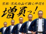 【林業の求人・未経験可】京都・京北の山林を次世代に繫ぐ仲間を募集!