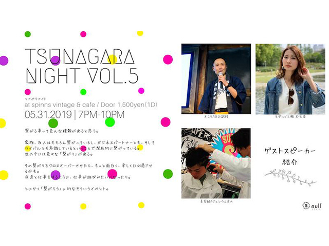 TSUNAGARA NIGHT VOL.5