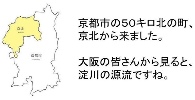 京都市の50キロ北の町、京北から来ました。大阪の皆さんから見ると、淀川の源流ですね。