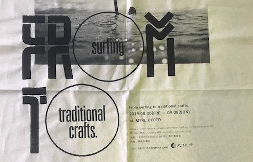 From surfing to traditional crafts