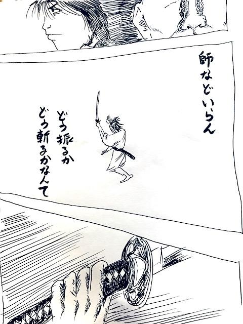 少年の武蔵が山の中で暮らしていて、剣を振り回してるシーン
