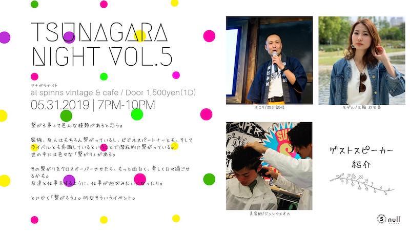 大阪アメリカ村のスピンズさんのイベントTSUNAGARA-NIGHT Vol.5