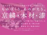 連続セミナー「私は京都でクラフト作家になる。」に登壇させていただきます。@西陣産業創造會舘