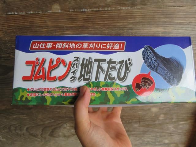 地元の京北森林組合で買いました。