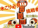 【挑戦者求む】木こり技能大会をYouTubeで開催!その名も『木こりYouTube選手権』です。