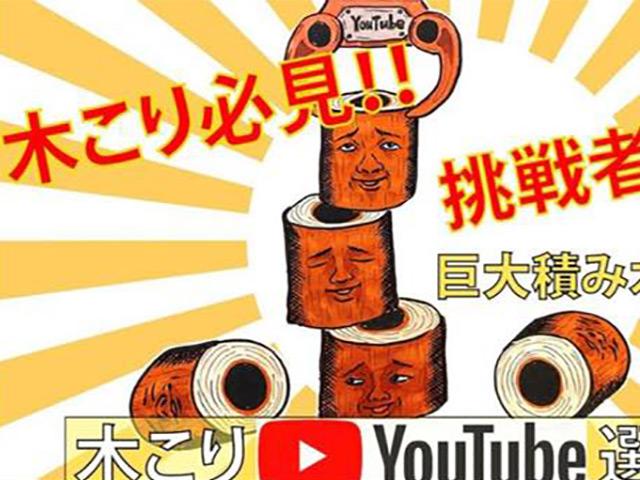 【挑戦者求む!】木こり技能大会をYouTubeで開催します!その名も『木こりYouTube選手権』!